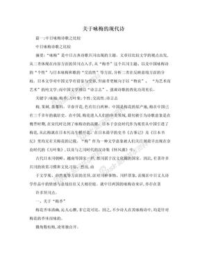 关于咏梅的现代诗