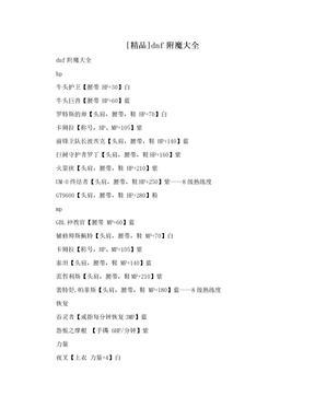 [精品]dnf附魔大全