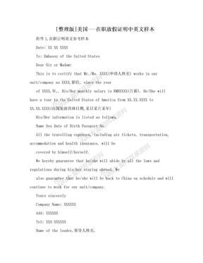 [整理版]美国---在职放假证明中英文样本