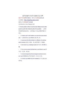高考英语作文写作之高级词汇句型