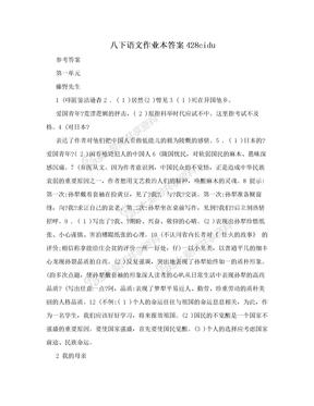 八下语文作业本答案428cidu