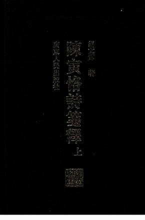 陈寅恪诗笺释(全二册)