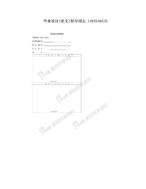 毕业设计(论文)指导周志_1487646535