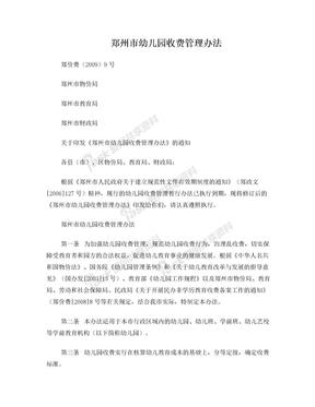 郑州市幼儿园收费管理办法