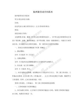 杭州新劳动合同范本