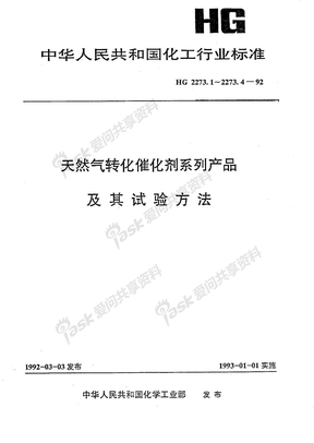 HG 2273.1-1992 -T天然气一段转化催化剂系列产品