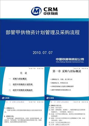 部管甲供物资计划管理及采购流程