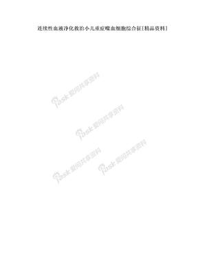 连续性血液净化救治小儿重症噬血细胞综合征[精品资料]