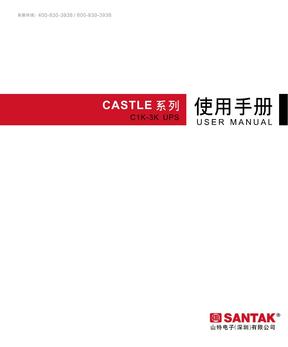 山特UPS,C1-3K使用说明书