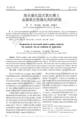废水催化湿式氧化稀土金属氧化物催化剂的研制