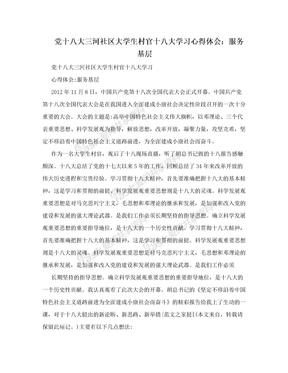 党十八大三河社区大学生村官十八大学习心得体会:服务基层