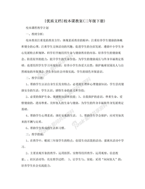 [优质文档]校本课教案(三年级下册)