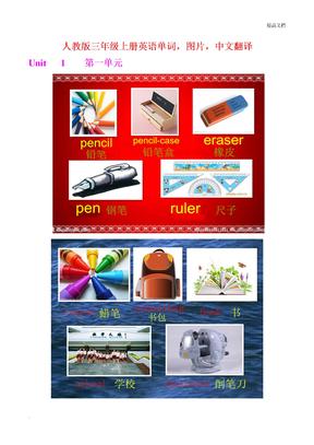 人教版小学三年级上册英语单词+图片+中文(打印版)