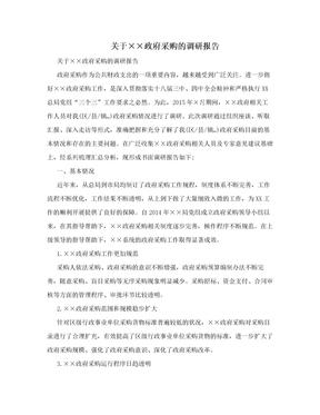 关于××政府采购的调研报告