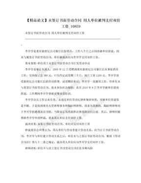 【精品论文】未签订书面劳动合同  用人单位被判支付双倍工资_10859