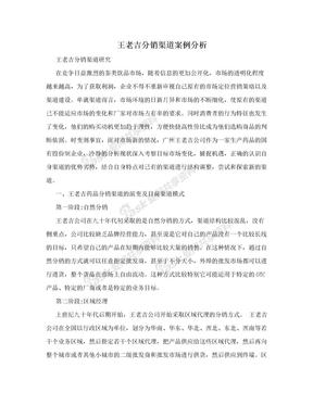王老吉分销渠道案例分析