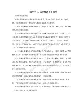 [教学研究]党风廉政监督制度