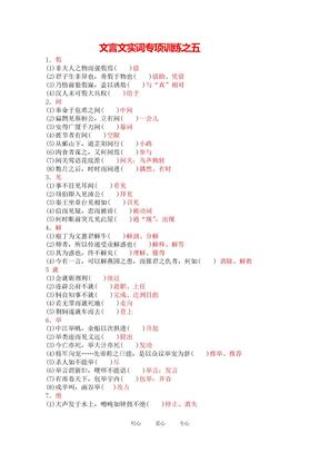 2010高考文言文实词专项训练(五)