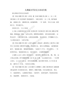 人教版小学语文古诗词全集