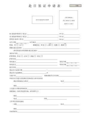 赴日签证申请表