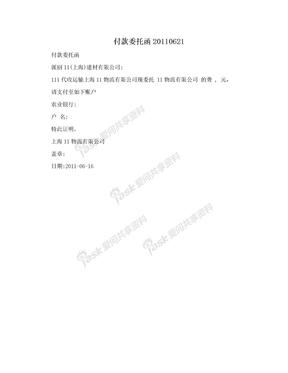付款委托函20110621