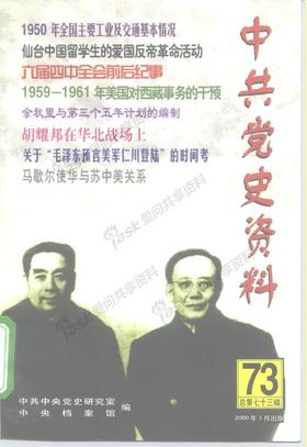 中共党史资料 第73辑