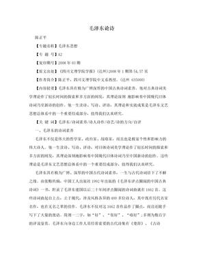 毛泽东论诗