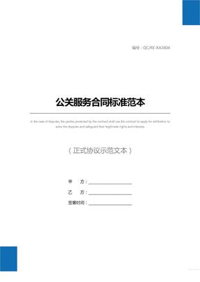 公关服务合同标准范本_1
