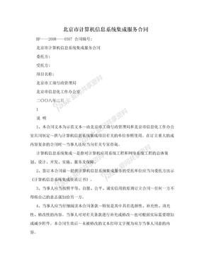 北京市计算机信息系统集成服务合同