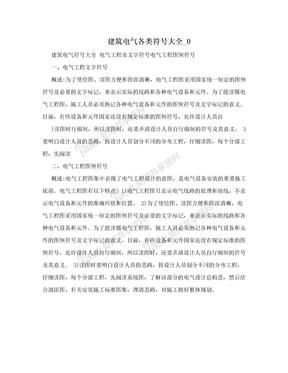 建筑电气各类符号大全_0