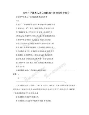 安全科学技术人才交流园地本期论文作者简介