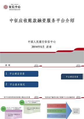 【最新】中征应收账款融资服务平台介绍