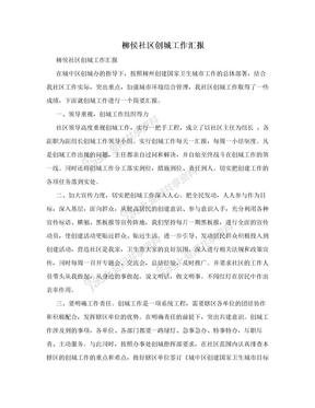 柳侯社区创城工作汇报
