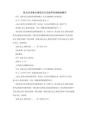 机关企事业支部党员大会选举结果情况报告