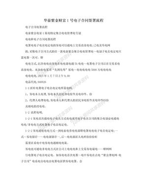华泰紫金财富1号电子合同签署流程