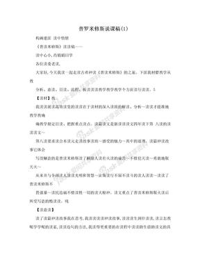 普罗米修斯说课稿(1)