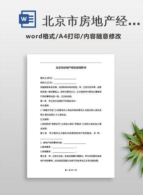 北京市房地产经纪合同样书