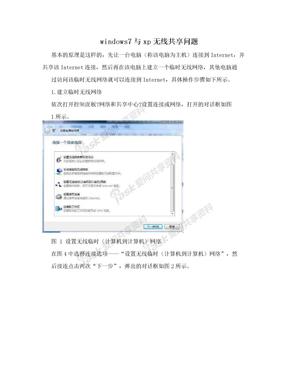 windows7与xp无线共享问题