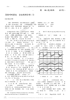 6急性呼吸窘迫综合征病例分析Ⅰ