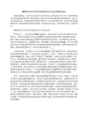 2016党员学习毛泽东党委会的工作方法心得体会范文