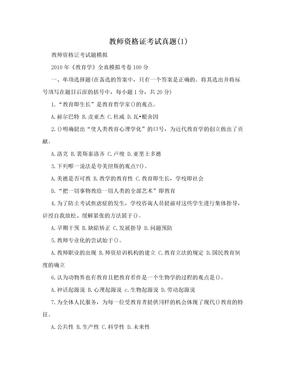 教师资格证考试真题(1)