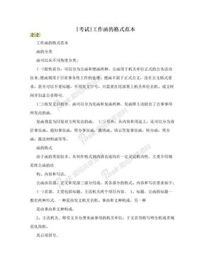 [考试]工作函的格式范本