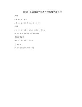 [指南]汉语拼音字母表声母韵母全部认读