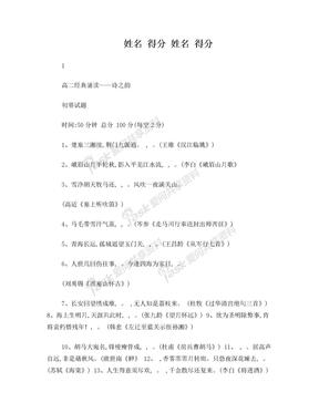 唐宋诗词鉴赏选修2默写名句期末强化练习题