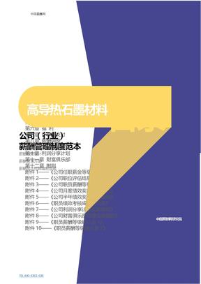 高导热石墨材料公司(行业)薪酬管理制度方案-薪酬设计方案资料文集系列