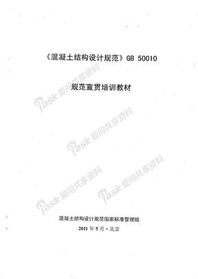 GB50010-2010砼规宣贯培训教材