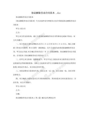 协议解除劳动合同范本 .doc