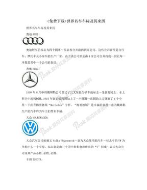 <免费下载>世界名车车标及其来历