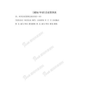 [通知/申请]会议签到表
