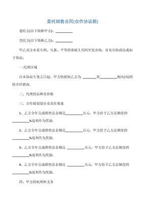 【销售合同】委托销售合同(合作协议新)